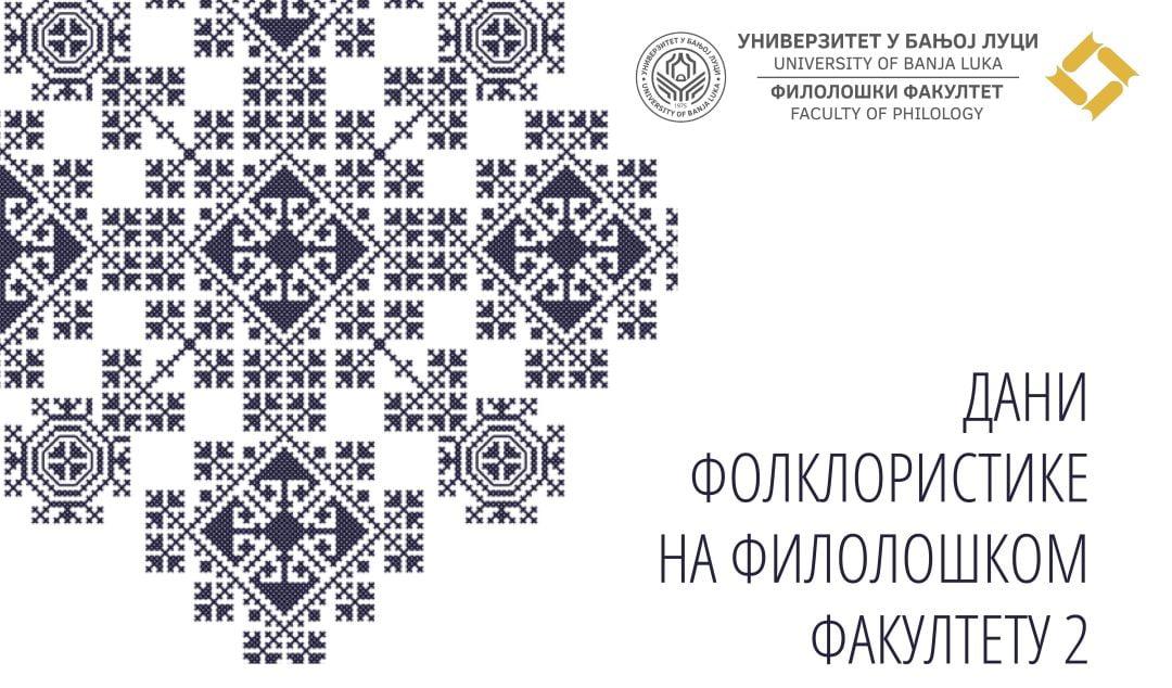Дани фолклористике на Филолошком факултету