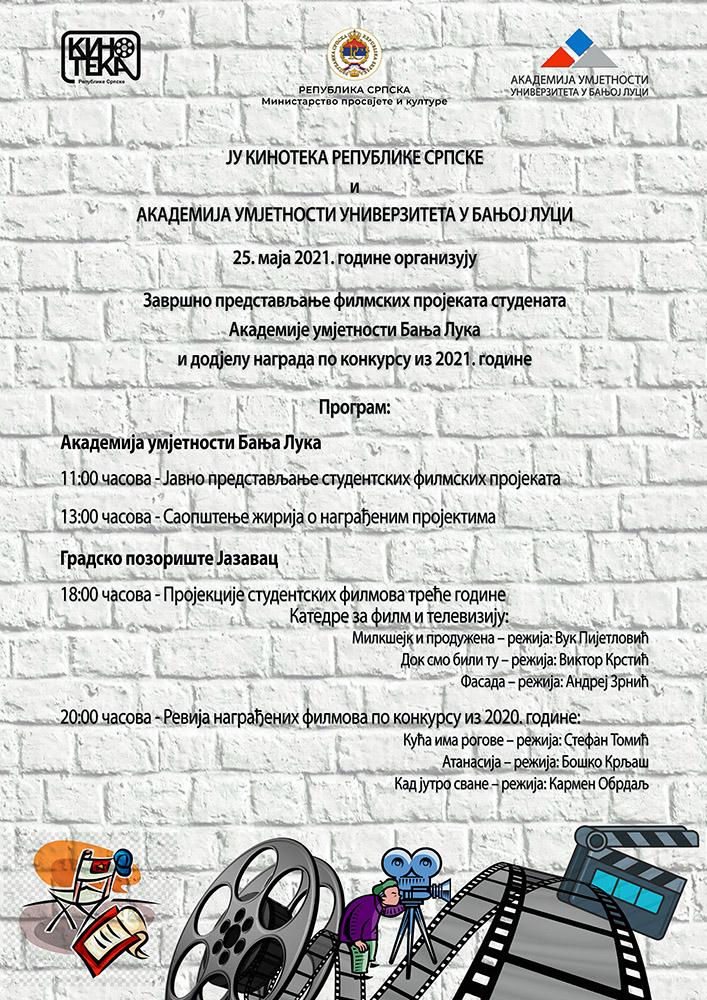 Ревија награђених студентских филмова уторак 25. мај 2021. године